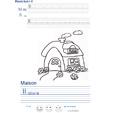 Imprimer l'exercice d'écriture sur la maison