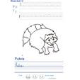 Imprimer l'exercice d'écriture sur le putois