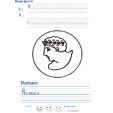 Imprimer l'exercice d'écriture sur le romain