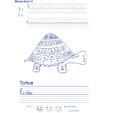 Imprimer l'exercice d'écriture sur la tortue