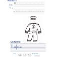 Imprimer l'exercice d'écriture sur l'uniforme