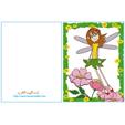 Carte anniversaire fée : la fée qui vole cadre vert à fleurs jaunes