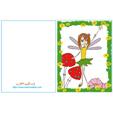 Carte anniversaire fée : la fée aux champignons cadre vert à fleurs jaunes