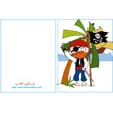 Imprimer la carte d'anniversaire - Pirate au crochet