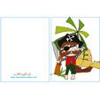 Imprimer la carte d'anniversaire - Pirate et son bateau pirate
