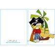 Imprimer la carte d'anniversaire - Pirate au pantalon rayé
