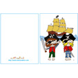 Imprimer la carte d'anniversaire - 2 pirates et le bateau pirate