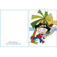 Imprimer la carte d'anniversaire - Pirate qui court
