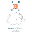 H de Hérisson