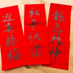 Les huit jours de fête du nouvel an chinois - déroulement de la fête du Nouvel an chinois - Bien que le premier jour soit le point culminant de la fête, le nouvel an chinois se déroule sur 8 jours. Le pr
