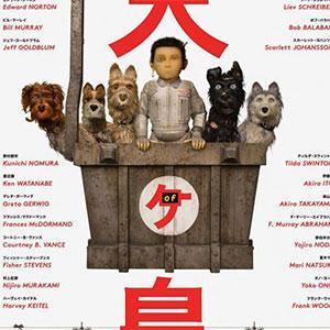 Découvrez la bande annonce et des infos sur le film d'animation : L'île aux chiens