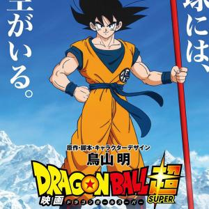 Dragon Ball Super : Broly au cinéma est un film d'animation japonais de Tatsuya Nagamine. Retrouvez la bande annonce et des infos sur ce dessin animé avec Tête à modeler.