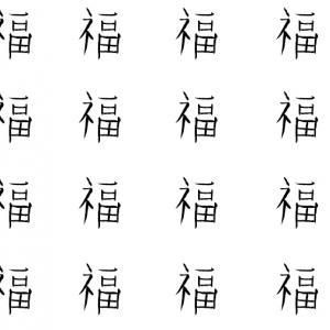 Signe chinois à imprimer
