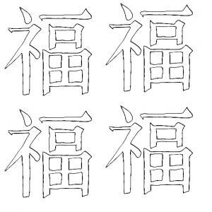 4 signes chinois