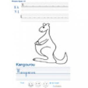 Imprimer la page d'écriture sur le kangourou