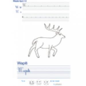 Imprimer la page d'écriture sur le wapiti