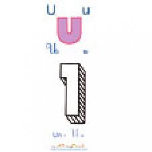Planche U de l'imagier majuscules