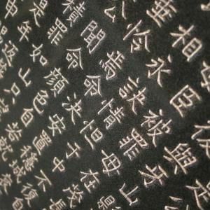 Peut-on parler d'une langue chinoise ? Le chinois est-il une langue unique ou existe-t-il plusieurs langues chinoises ?